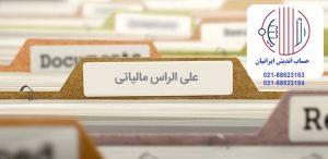 مالیات علی الراس شرکت های پیمانکاری